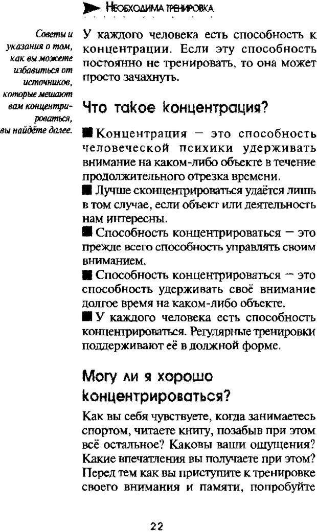 PDF. Искусство концентрации. Как улучшить память за 10 дней. Хойль Э. Страница 19. Читать онлайн