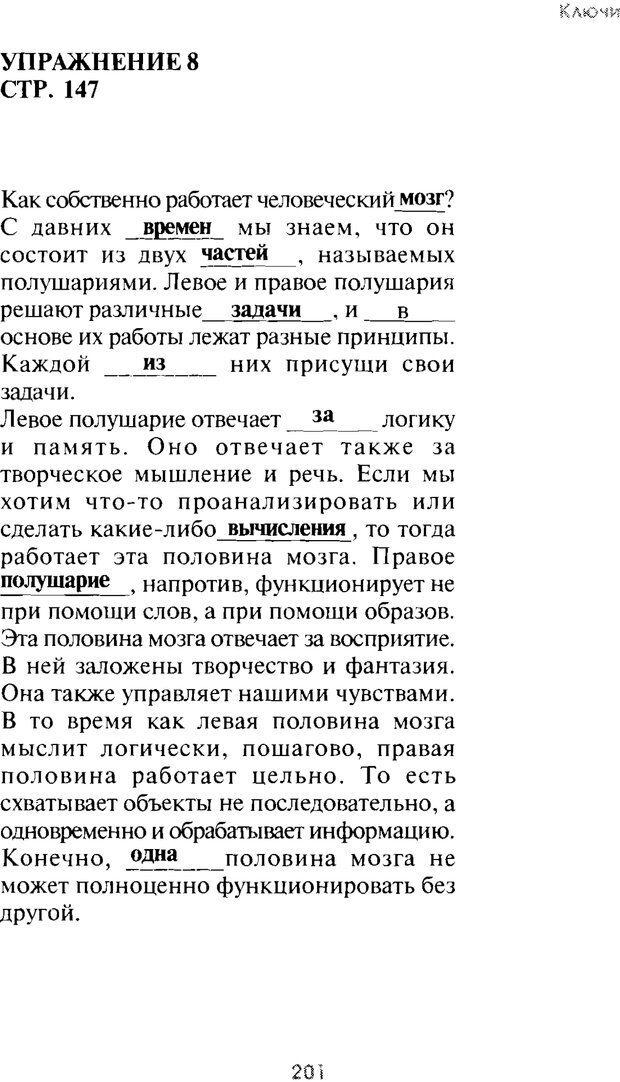 PDF. Искусство концентрации. Как улучшить память за 10 дней. Хойль Э. Страница 194. Читать онлайн