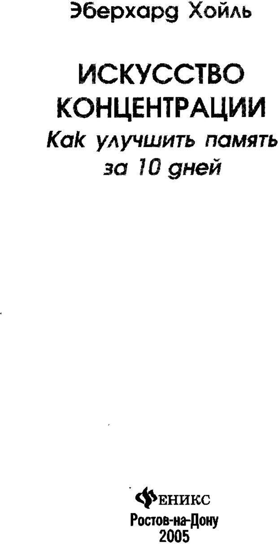 PDF. Искусство концентрации. Как улучшить память за 10 дней. Хойль Э. Страница 2. Читать онлайн