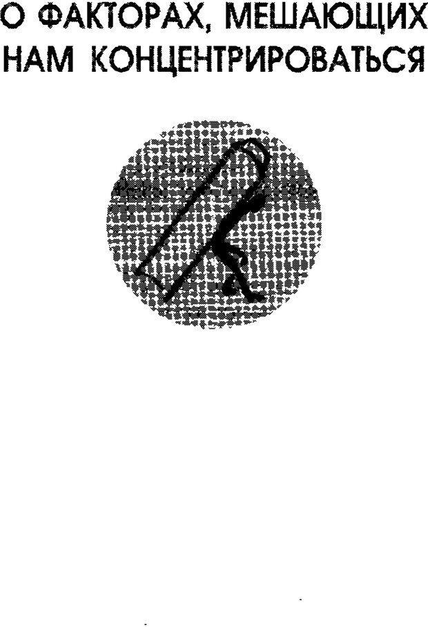 PDF. Искусство концентрации. Как улучшить память за 10 дней. Хойль Э. Страница 25. Читать онлайн