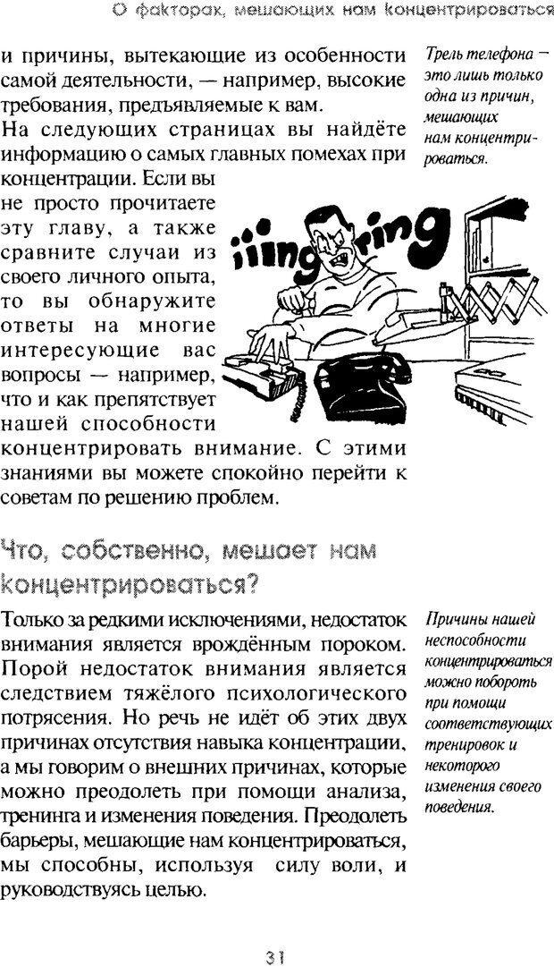PDF. Искусство концентрации. Как улучшить память за 10 дней. Хойль Э. Страница 27. Читать онлайн