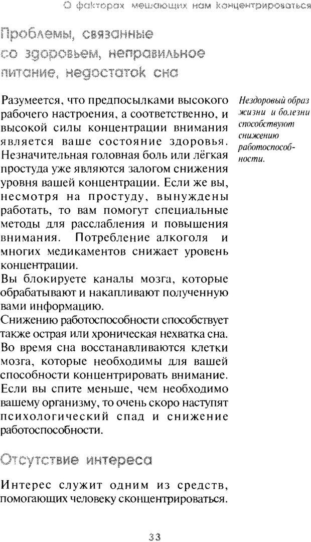 PDF. Искусство концентрации. Как улучшить память за 10 дней. Хойль Э. Страница 29. Читать онлайн