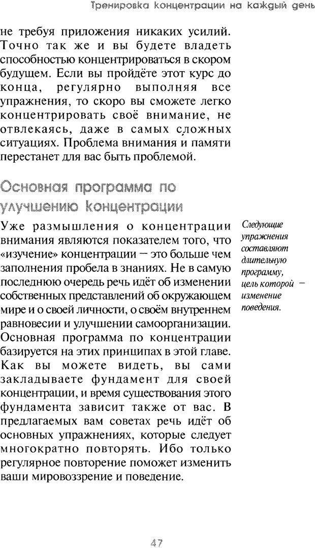 PDF. Искусство концентрации. Как улучшить память за 10 дней. Хойль Э. Страница 42. Читать онлайн