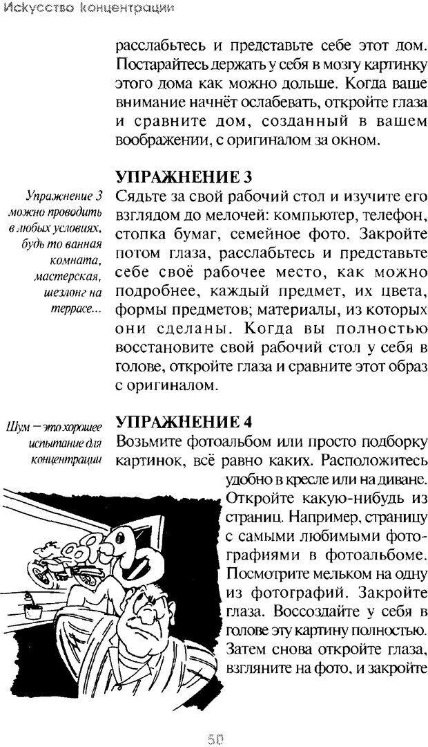 PDF. Искусство концентрации. Как улучшить память за 10 дней. Хойль Э. Страница 45. Читать онлайн