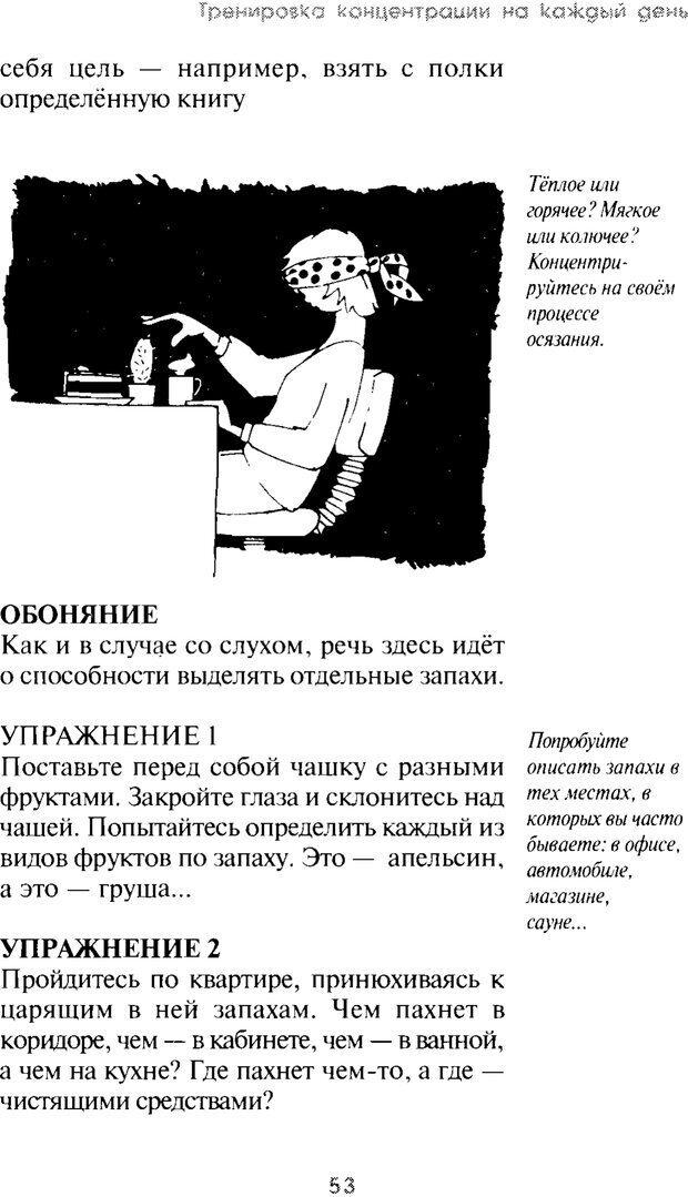 PDF. Искусство концентрации. Как улучшить память за 10 дней. Хойль Э. Страница 48. Читать онлайн