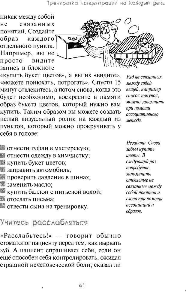 PDF. Искусство концентрации. Как улучшить память за 10 дней. Хойль Э. Страница 56. Читать онлайн