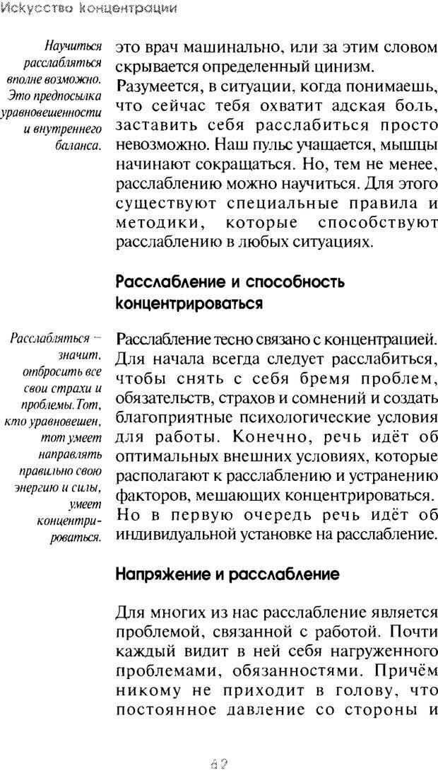 PDF. Искусство концентрации. Как улучшить память за 10 дней. Хойль Э. Страница 57. Читать онлайн