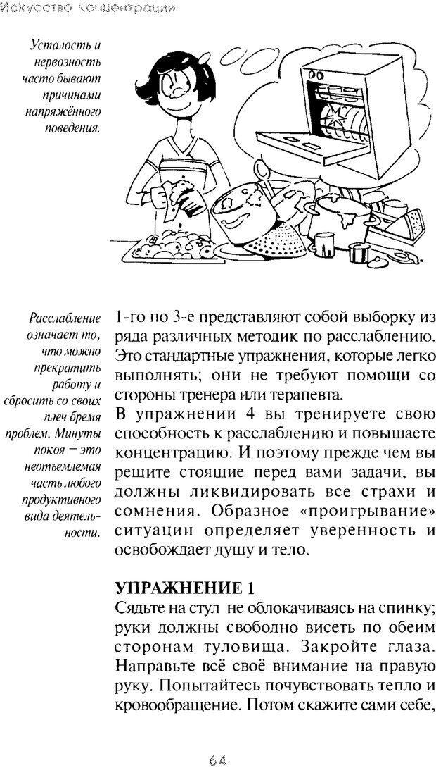 PDF. Искусство концентрации. Как улучшить память за 10 дней. Хойль Э. Страница 59. Читать онлайн
