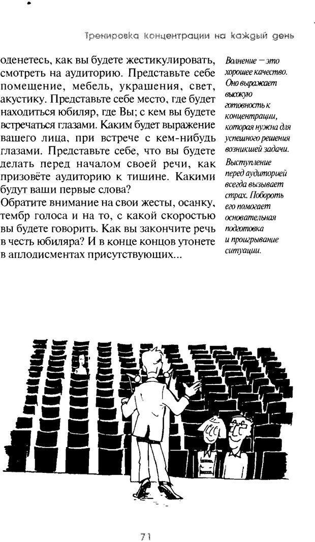 PDF. Искусство концентрации. Как улучшить память за 10 дней. Хойль Э. Страница 66. Читать онлайн