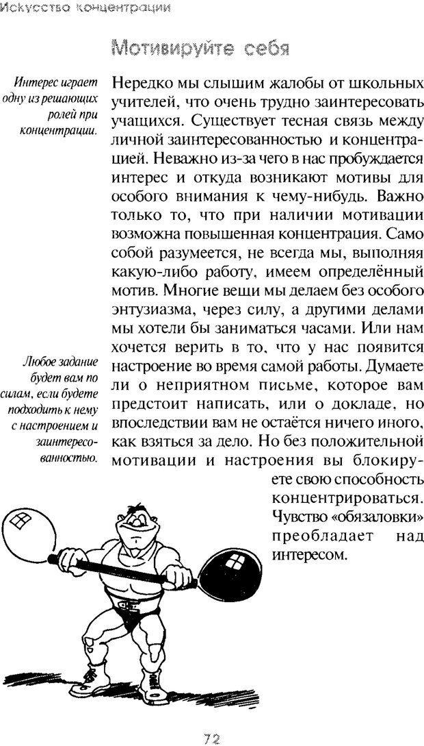 PDF. Искусство концентрации. Как улучшить память за 10 дней. Хойль Э. Страница 67. Читать онлайн