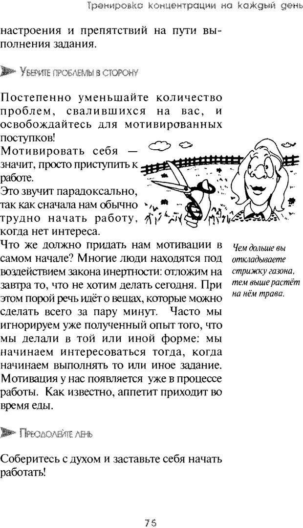 PDF. Искусство концентрации. Как улучшить память за 10 дней. Хойль Э. Страница 70. Читать онлайн