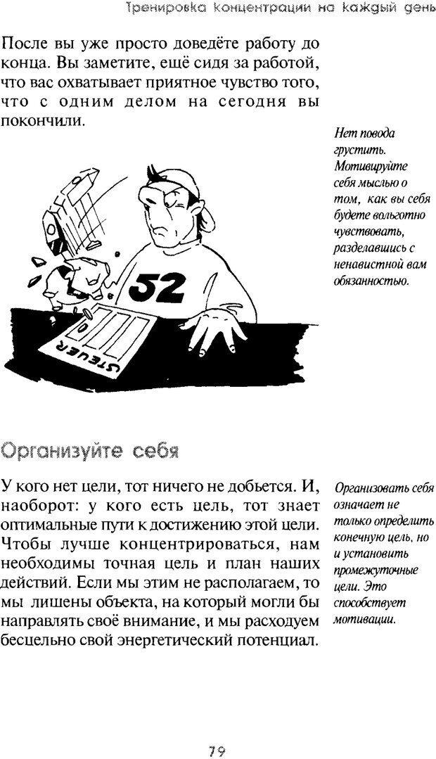PDF. Искусство концентрации. Как улучшить память за 10 дней. Хойль Э. Страница 74. Читать онлайн