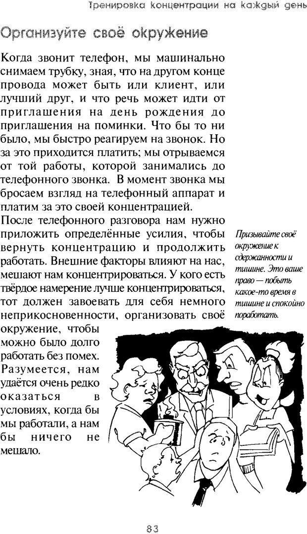 PDF. Искусство концентрации. Как улучшить память за 10 дней. Хойль Э. Страница 78. Читать онлайн