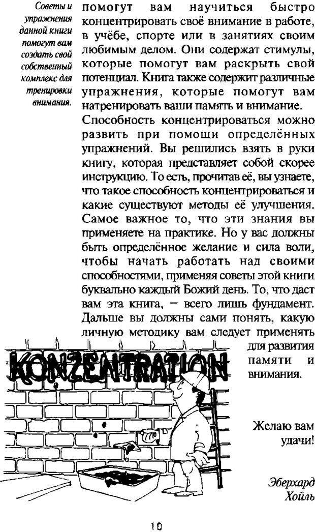 PDF. Искусство концентрации. Как улучшить память за 10 дней. Хойль Э. Страница 8. Читать онлайн