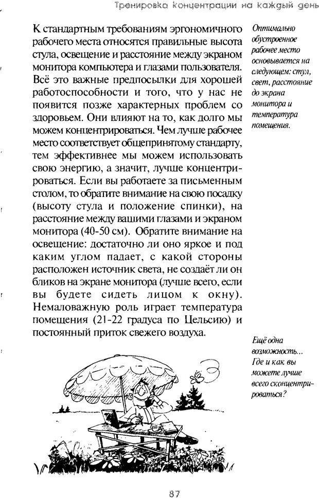 PDF. Искусство концентрации. Как улучшить память за 10 дней. Хойль Э. Страница 82. Читать онлайн