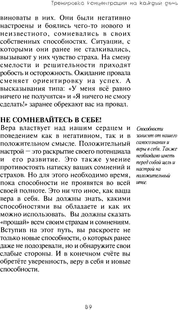 PDF. Искусство концентрации. Как улучшить память за 10 дней. Хойль Э. Страница 84. Читать онлайн