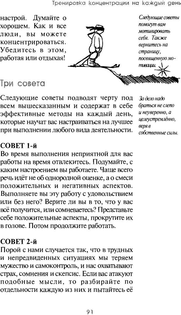 PDF. Искусство концентрации. Как улучшить память за 10 дней. Хойль Э. Страница 86. Читать онлайн