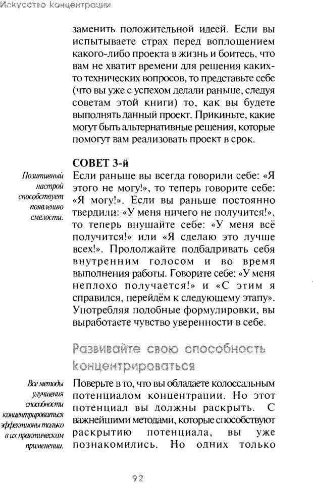 PDF. Искусство концентрации. Как улучшить память за 10 дней. Хойль Э. Страница 87. Читать онлайн
