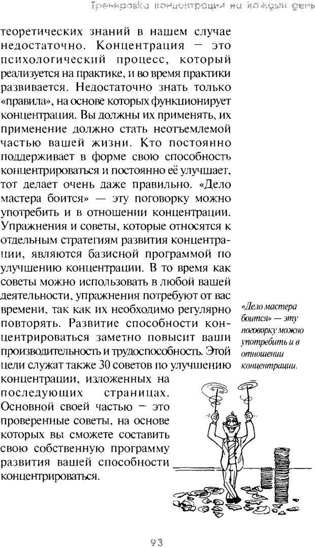 PDF. Искусство концентрации. Как улучшить память за 10 дней. Хойль Э. Страница 88. Читать онлайн