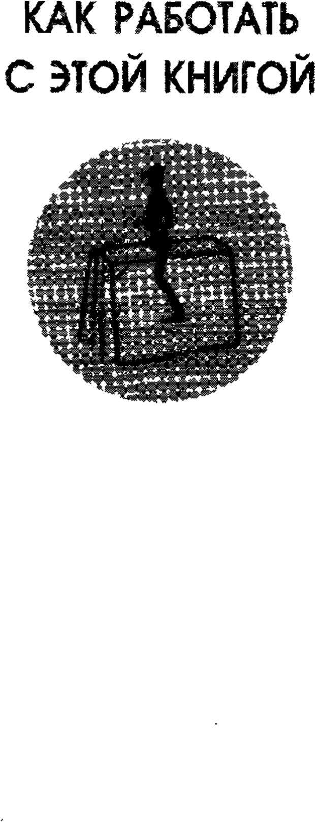 PDF. Искусство концентрации. Как улучшить память за 10 дней. Хойль Э. Страница 9. Читать онлайн