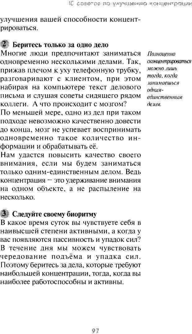 PDF. Искусство концентрации. Как улучшить память за 10 дней. Хойль Э. Страница 91. Читать онлайн