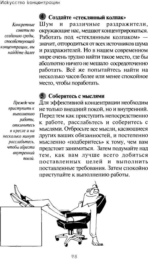 PDF. Искусство концентрации. Как улучшить память за 10 дней. Хойль Э. Страница 92. Читать онлайн