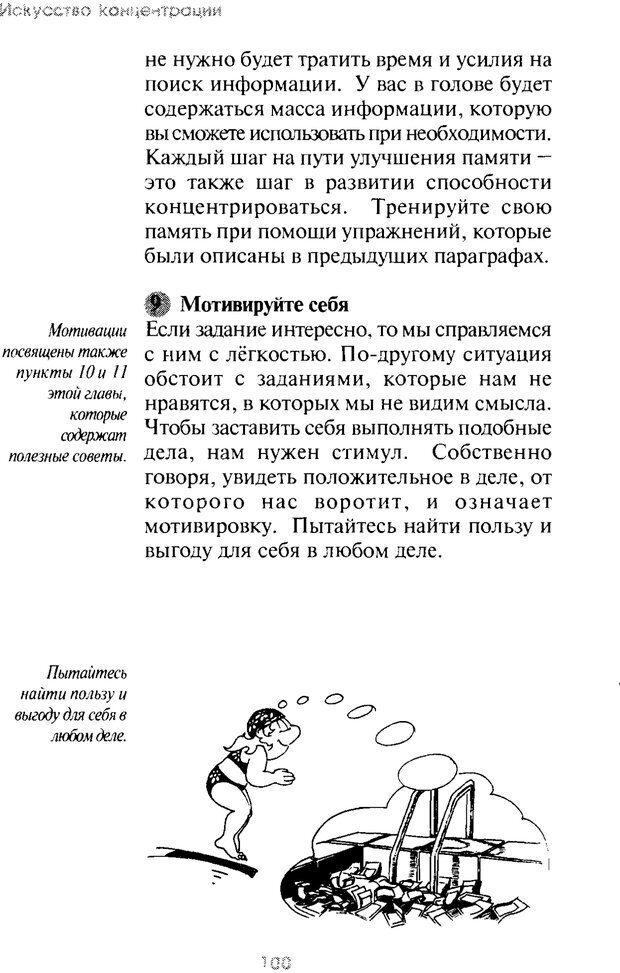 PDF. Искусство концентрации. Как улучшить память за 10 дней. Хойль Э. Страница 94. Читать онлайн