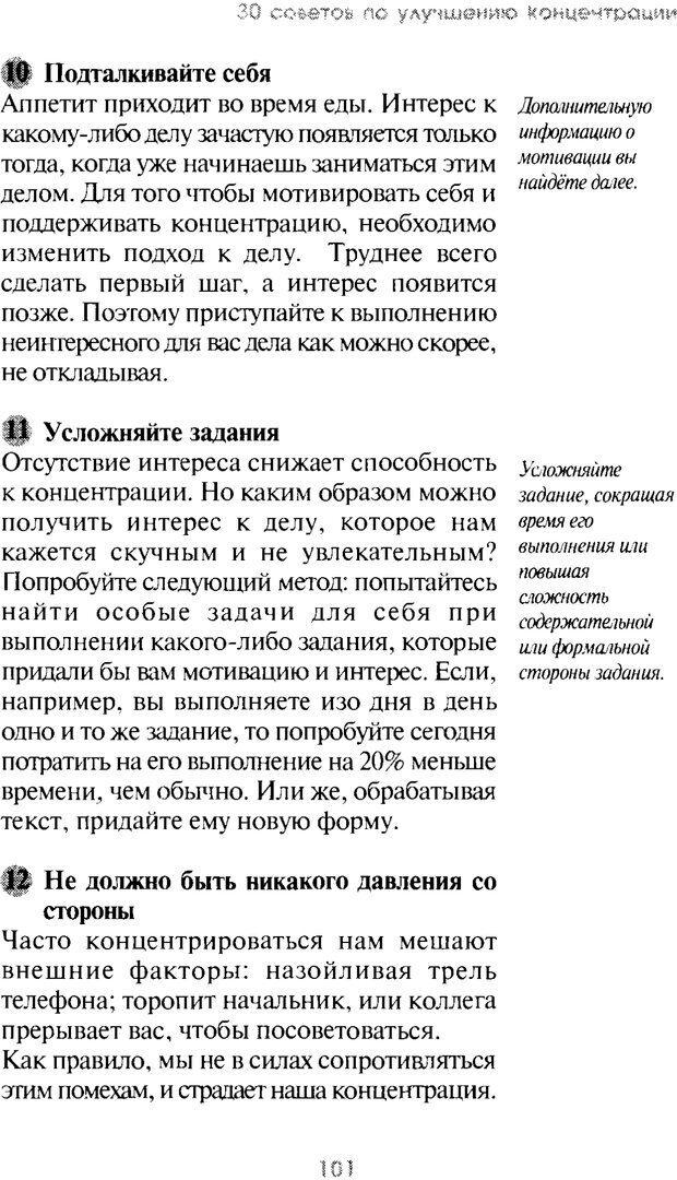 PDF. Искусство концентрации. Как улучшить память за 10 дней. Хойль Э. Страница 95. Читать онлайн