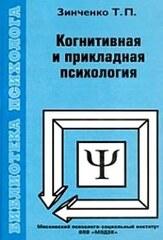 Когнитивная и прикладная психология, Зинченко Татьяна