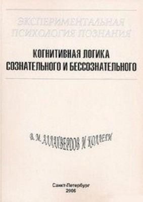 """Обложка книги """"Экспериментальная психология познания. Когнитивная логика сознательного и бессознательного."""""""
