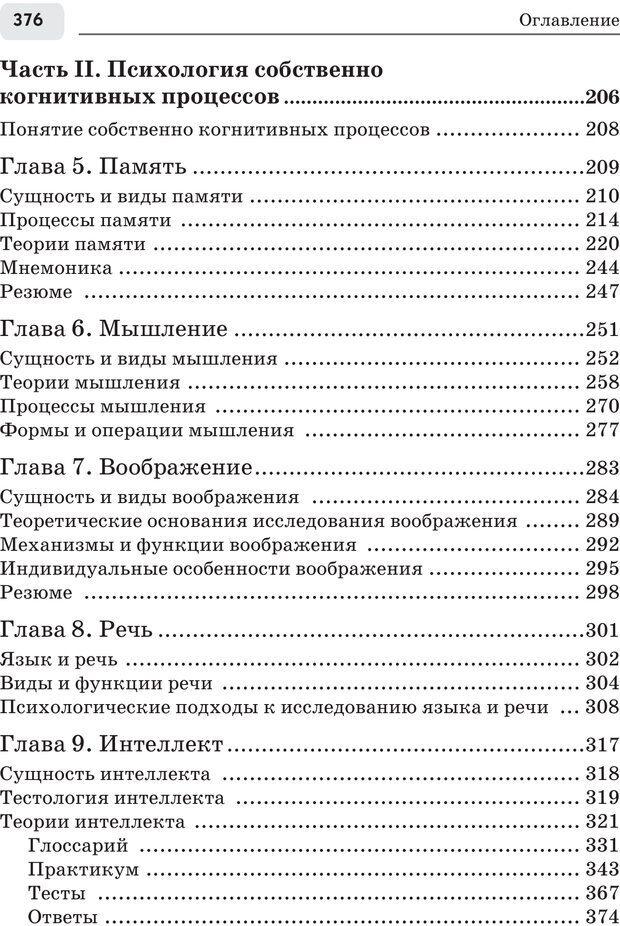 PDF. Когнитивная психология: от ощущений до интеллекта. Лобанов А. Страница 3. Читать онлайн