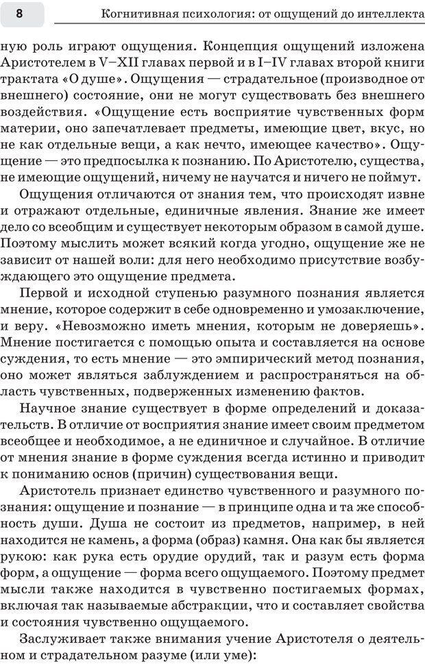 PDF. Когнитивная психология: от ощущений до интеллекта. Лобанов А. Страница 9. Читать онлайн