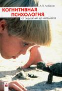 Когнитивная психология: от ощущений до интеллекта, Лобанов Александр