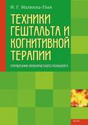 Техники гештальта и когнитивной терапии, Малкина-Пых Ирина