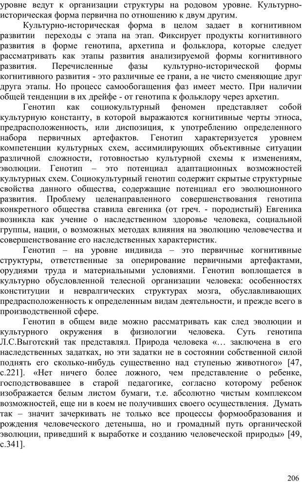PDF. Психология проектирования когнитивного развития. Гончаров В. С. Страница 204. Читать онлайн
