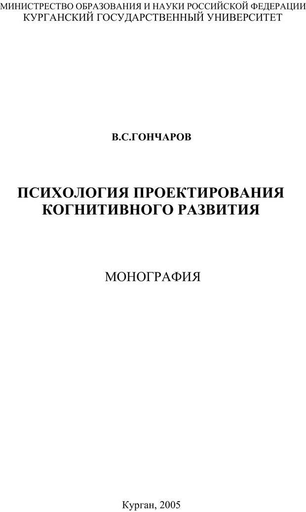 """Обложка книги """"Психология проектирования когнитивного развития"""""""