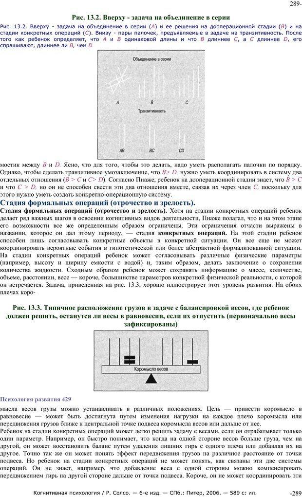 PDF. Когнитивная психология. Солсо Р. Страница 288. Читать онлайн