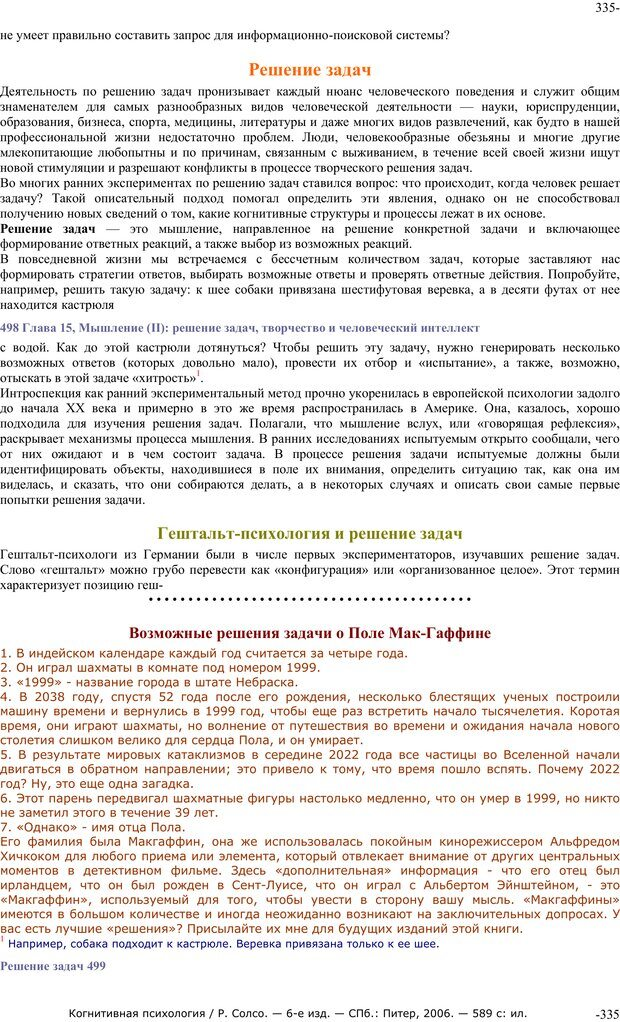 PDF. Когнитивная психология. Солсо Р. Страница 334. Читать онлайн