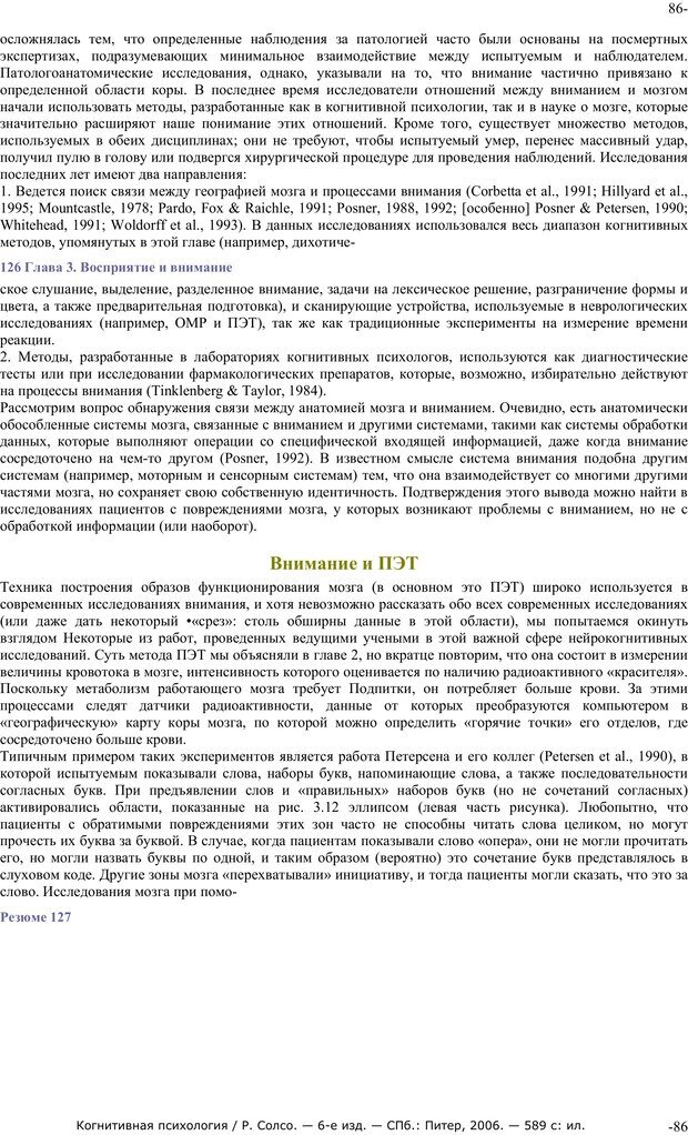 PDF. Когнитивная психология. Солсо Р. Страница 85. Читать онлайн