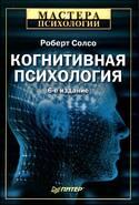 Когнитивная психология, Солсо Роберт