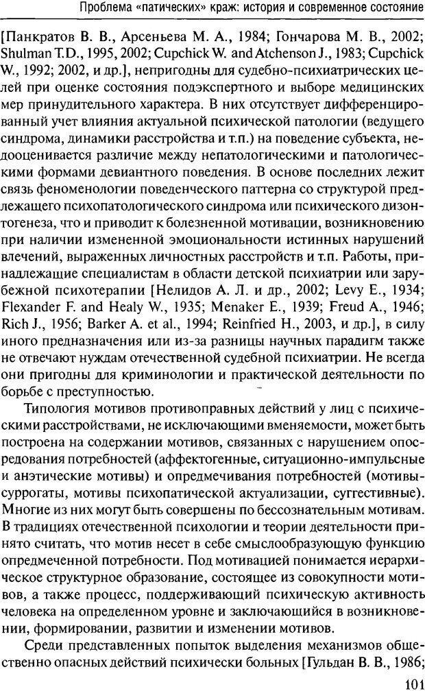 DJVU. Феномен зависимого преступника. Антонян Ю. М. Страница 100. Читать онлайн