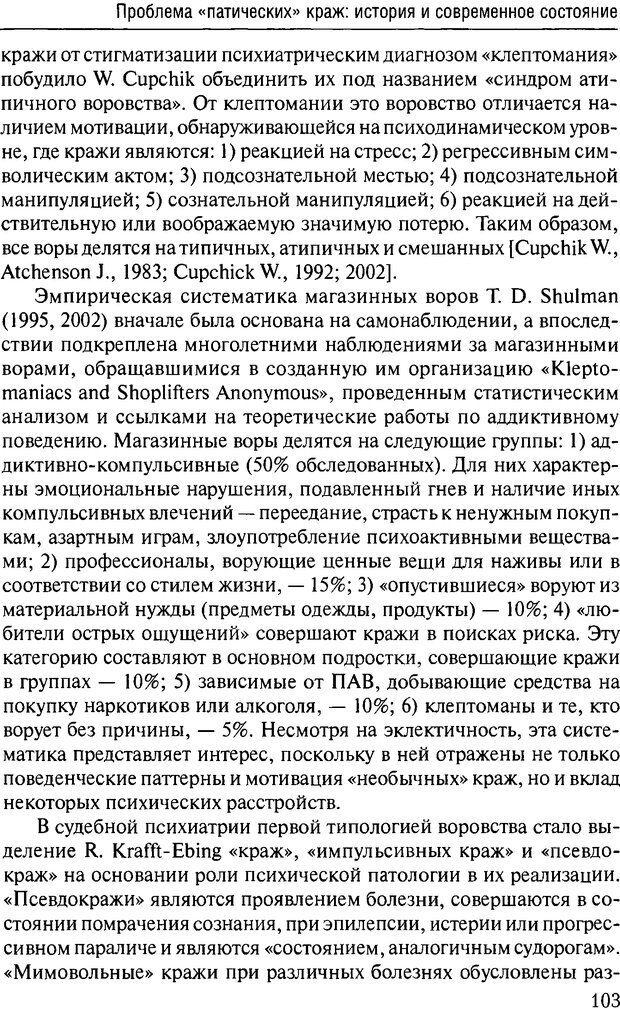 DJVU. Феномен зависимого преступника. Антонян Ю. М. Страница 102. Читать онлайн