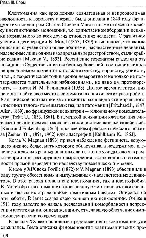 DJVU. Феномен зависимого преступника. Антонян Ю. М. Страница 105. Читать онлайн