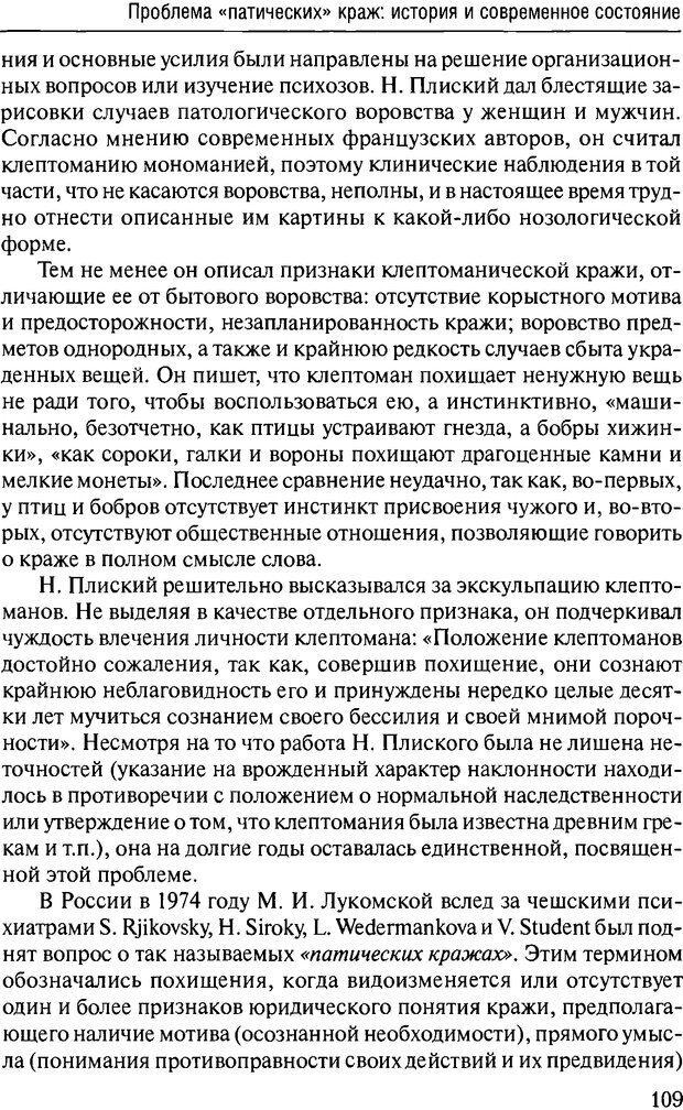 DJVU. Феномен зависимого преступника. Антонян Ю. М. Страница 108. Читать онлайн