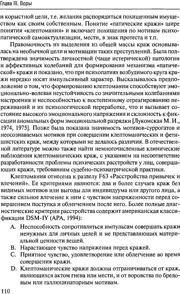 DJVU. Феномен зависимого преступника. Антонян Ю. М. Страница 109. Читать онлайн