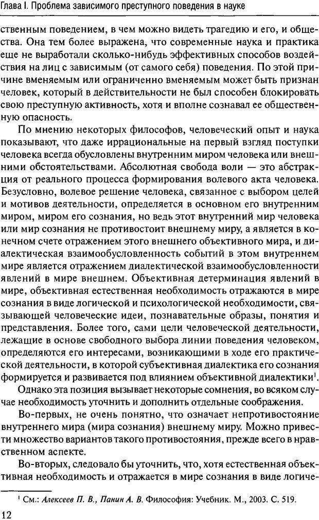 DJVU. Феномен зависимого преступника. Антонян Ю. М. Страница 11. Читать онлайн