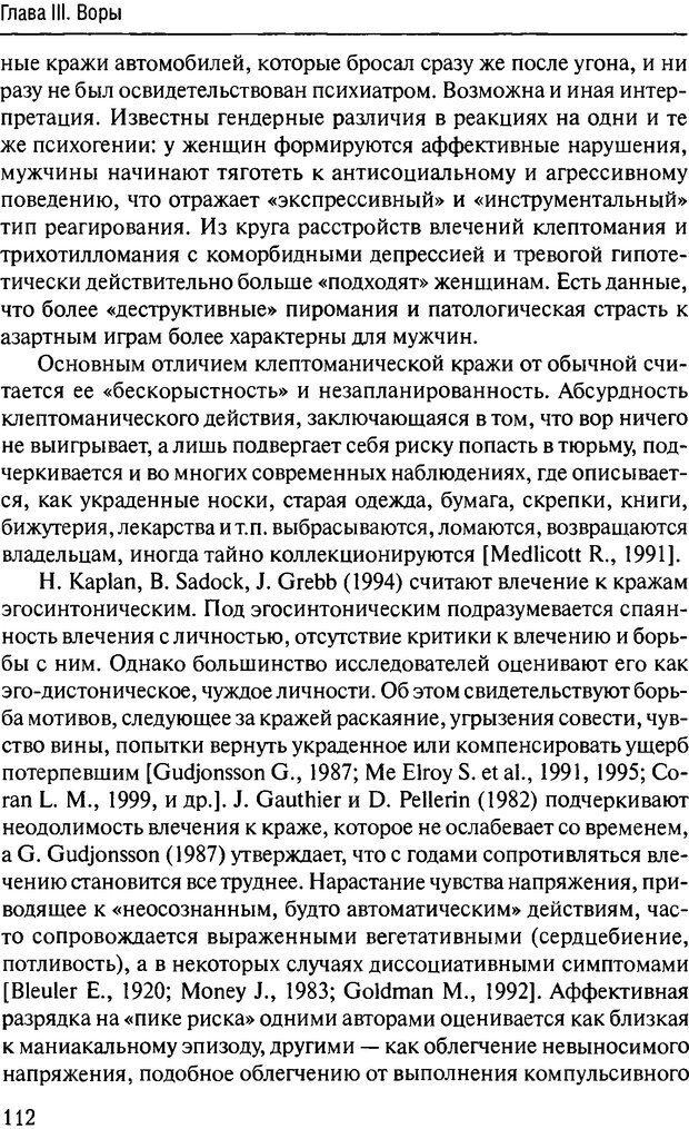 DJVU. Феномен зависимого преступника. Антонян Ю. М. Страница 111. Читать онлайн
