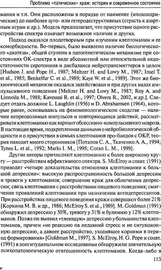 DJVU. Феномен зависимого преступника. Антонян Ю. М. Страница 114. Читать онлайн
