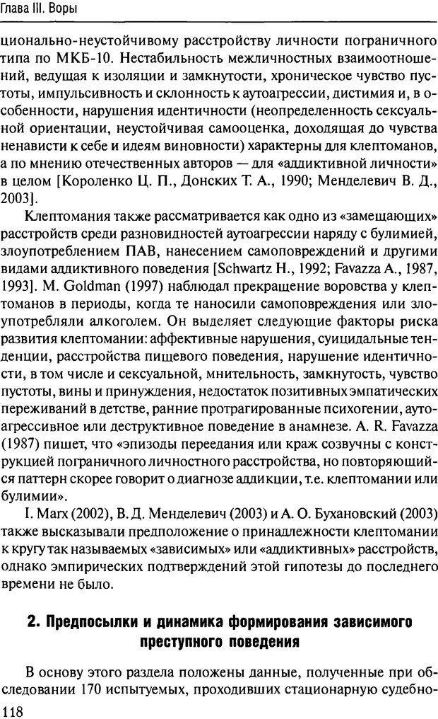 DJVU. Феномен зависимого преступника. Антонян Ю. М. Страница 117. Читать онлайн