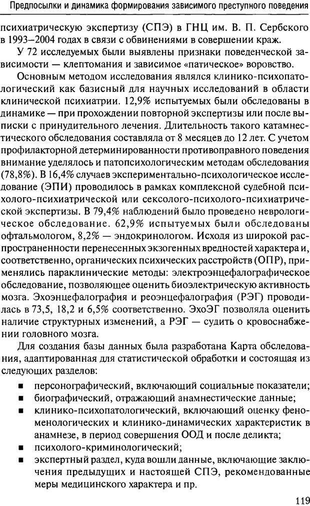 DJVU. Феномен зависимого преступника. Антонян Ю. М. Страница 118. Читать онлайн